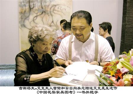 古斯塔夫·艾克夫人曾佑和女士向关毅先生赠送艾克先生遗作《中国花梨家具图考》一书并题字