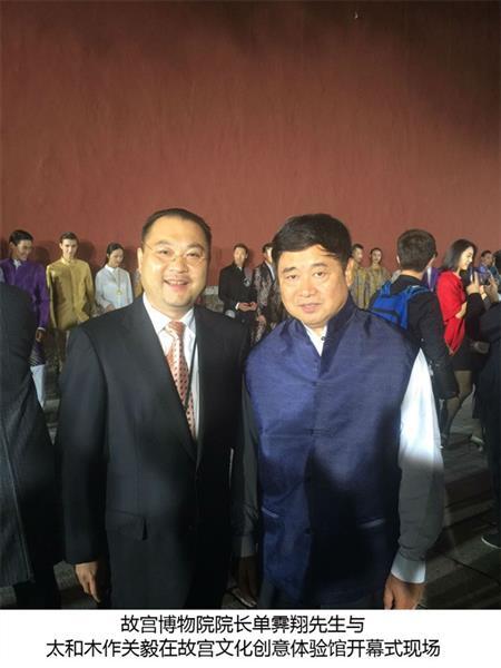 故宫博物院院长单霁翔先生与关毅先生在故宫文化创意体验馆开幕式现场