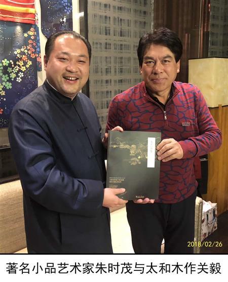 著名小品艺术家朱时茂与太和木作关毅先生