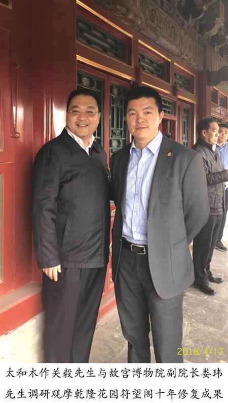 太和木作关毅先生与故宫博物院副院长娄玮 先生调研观摩乾隆花园符望阁十年修复成果