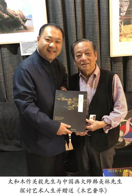 太和木作关毅先生与中国画大师韩美林先生 探讨艺术人生并赠送《木艺奢华》