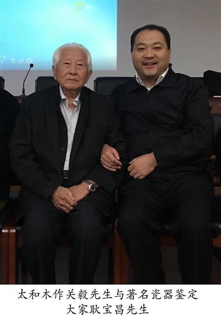 太和木作关毅先生与著名瓷器鉴定 大家耿宝昌先生