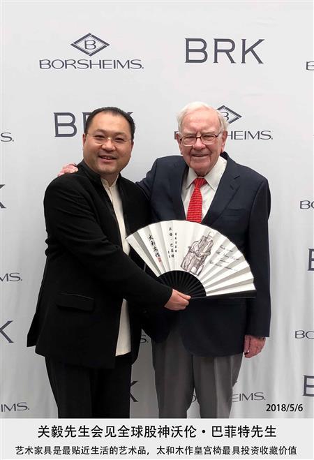 关毅先生会见全球股神沃伦·巴菲特先生