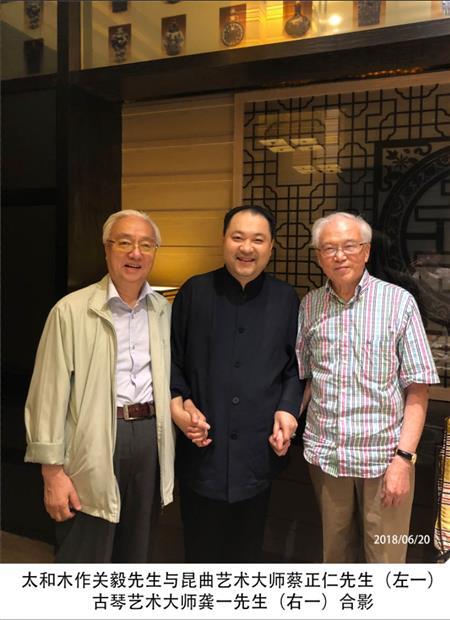太和木作关毅先生与昆曲艺术大师蔡正仁先生(左一) 古琴艺术大师龚一先生(右一)合影