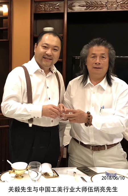 关毅先生与中国工美行业大师伍炳亮先生