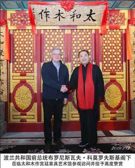 波兰共和国前总统布罗尼斯瓦夫·科莫罗夫斯基阁下 莅临太和木作宫廷家具艺术馆参观访问并给予高度赞赏
