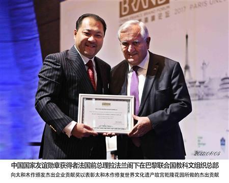 中国国家友谊勋章获得者法国前总理拉法兰阁下