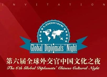 全球外交官中国文化之夜共赏太和木作宫廷艺术家具